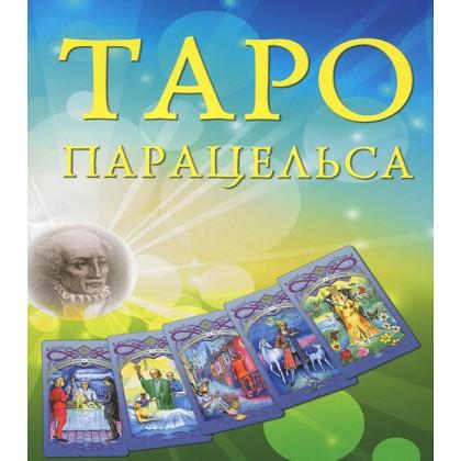 Таро Доктора Парацельса
