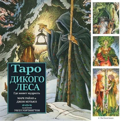 Таро Дикого Леса (Wildwood Tarot)