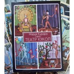Таро Театр Кукол