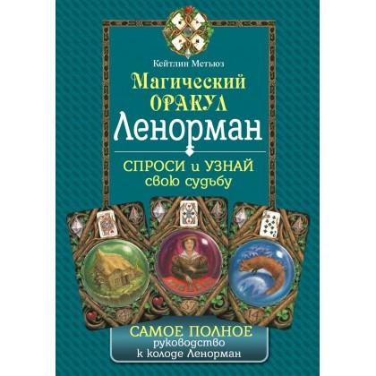 Книга Магический оракул ленорман Кейтлин Метьюз