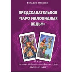 В. Зайченко Предсказательное таро миловидных ведьм