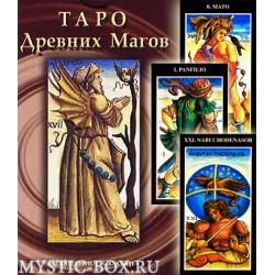 Таро древних магов