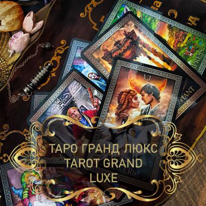 Таро Гранд Люкс — Tarot Grand Luxe