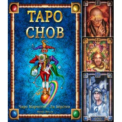 Таро снов (Tarot of Dreams)