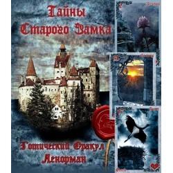 Готический оракул ленорман Тайны старого замка