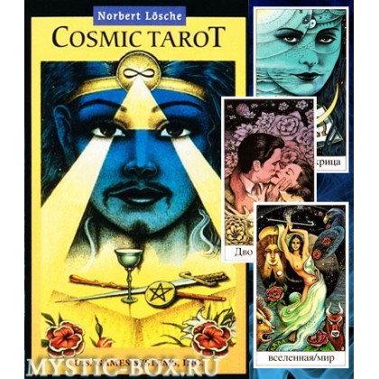 Cosmic Tarot ( Космическое таро )